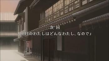 Hitotose_09